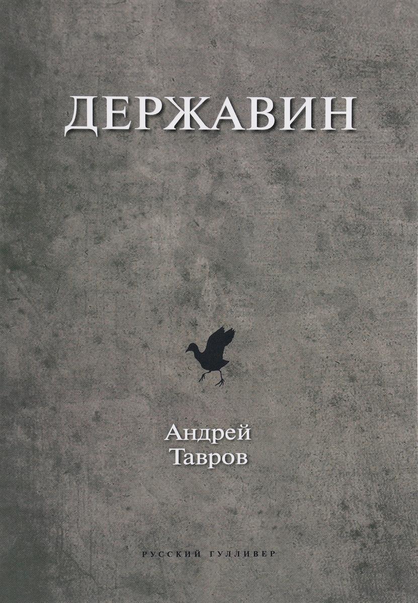 Андрей Тавров Державин жорж батай ненависть к поэзии