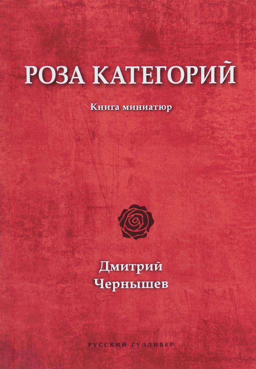 Дмитрий Чернышев Роза категорий б с чернышев софисты