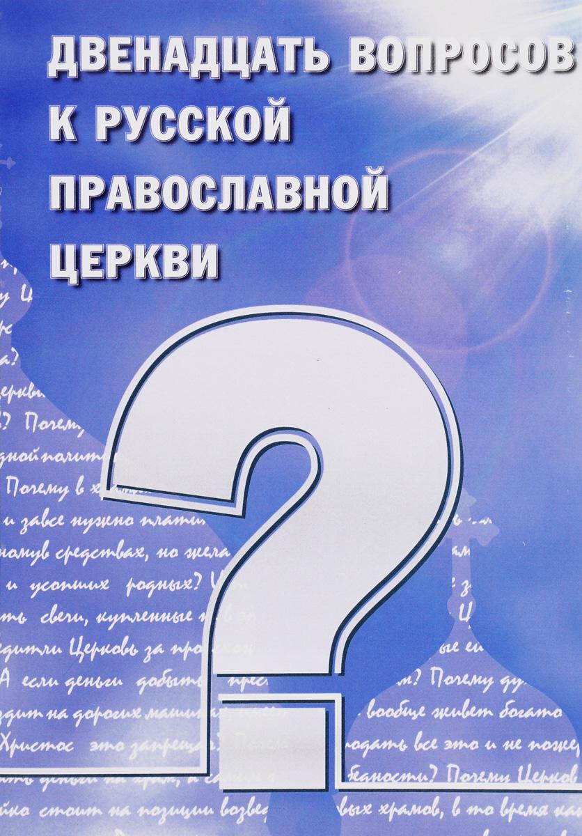 12 вопросов к церкви