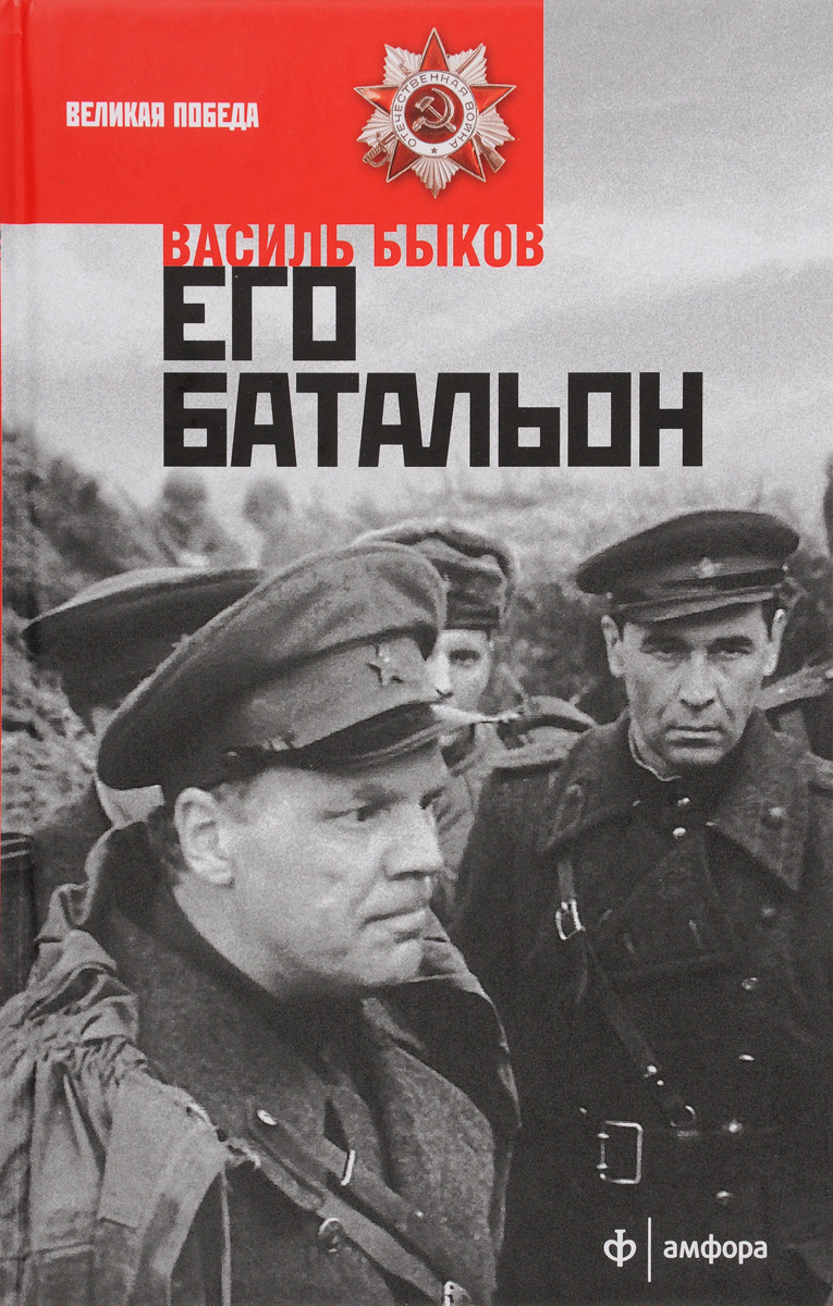Василь Быков Его батальон гимпелевич з василь быков книги и судьба