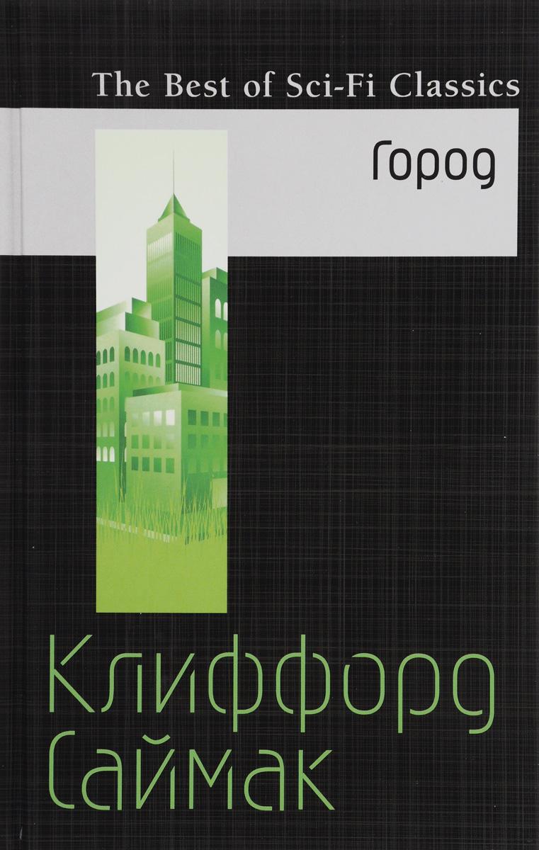 Город. Клиффорд Саймак