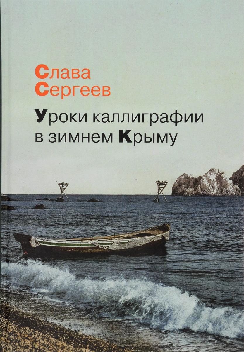 Слава Сергеев Уроки каллиграфии в зимнем Крыму уроки каллиграфии в зимнем крыму