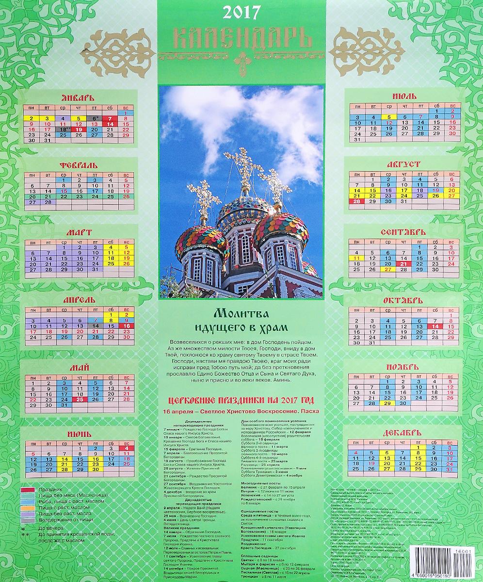 Календарь на 2017 год. Божий храм