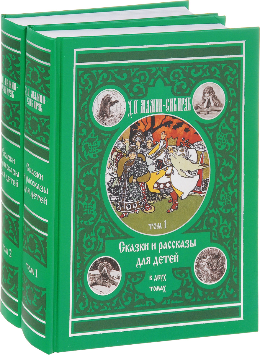Купить Сказки и рассказы для детей. В 2 томах (комплект из 2 книг)
