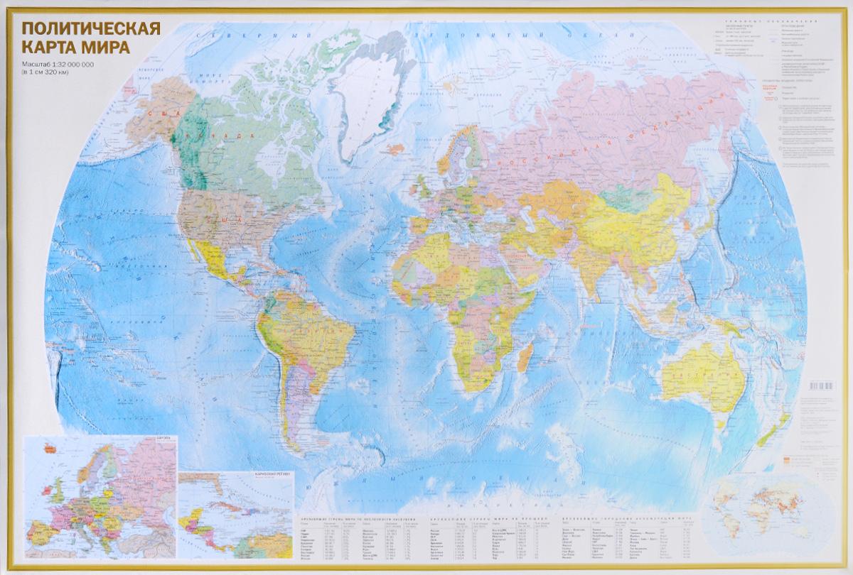Политическая карта мира оригинальная карта мира со специальным покрытием с указанием городов