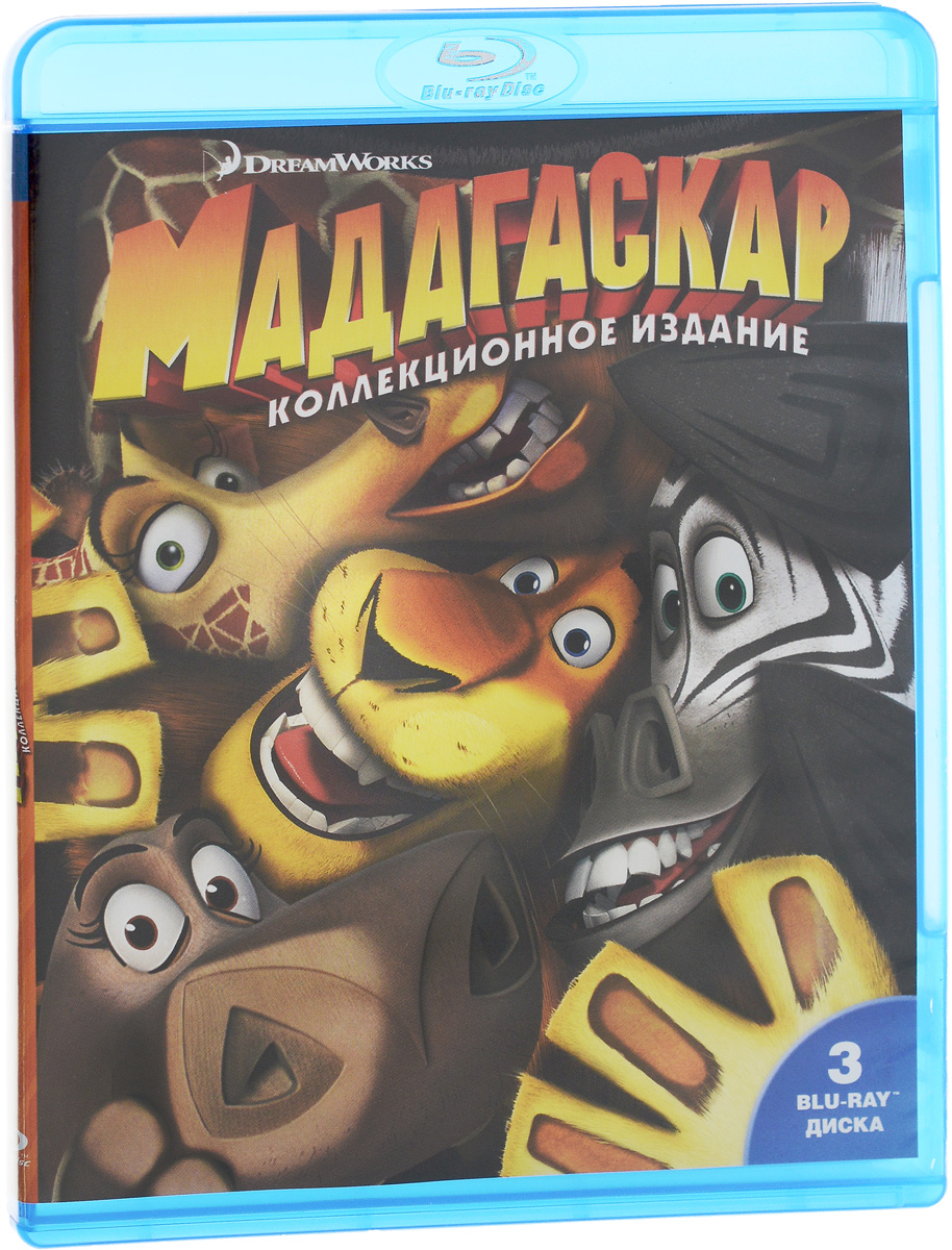 Мадагаскар / Мадагаскар 2 / Мадагаскар 3 (3 Blu-ray) мадагаскар 3 3d blu ray