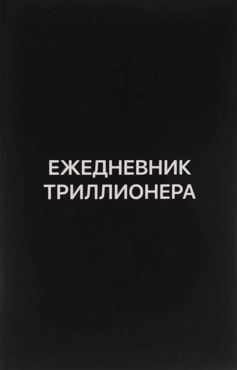 Ш. Аляутдинов Ежедневник Триллионера открыть пункт самовывоза