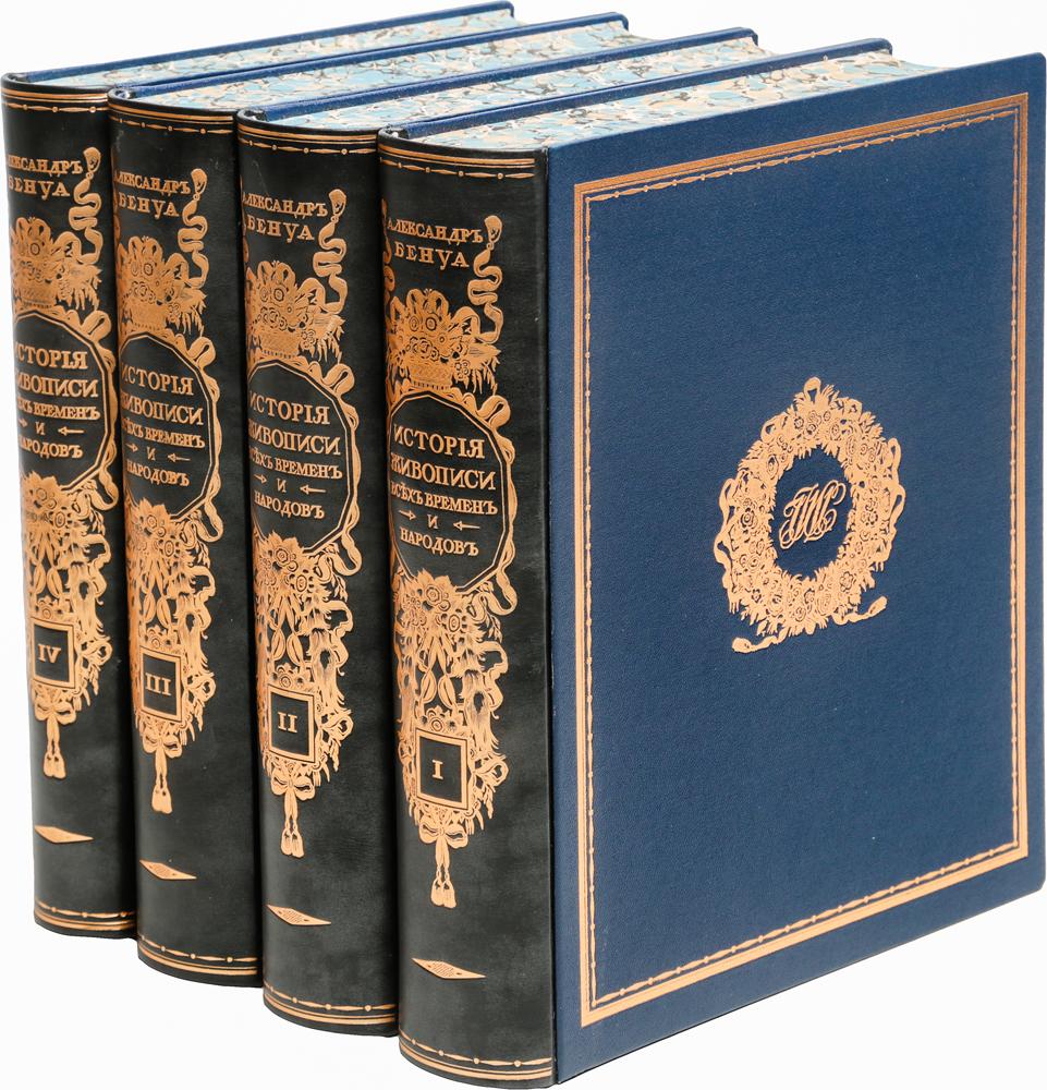 История живописи (комплект из 4 книг) путешествия русских послов xvi xvii веков