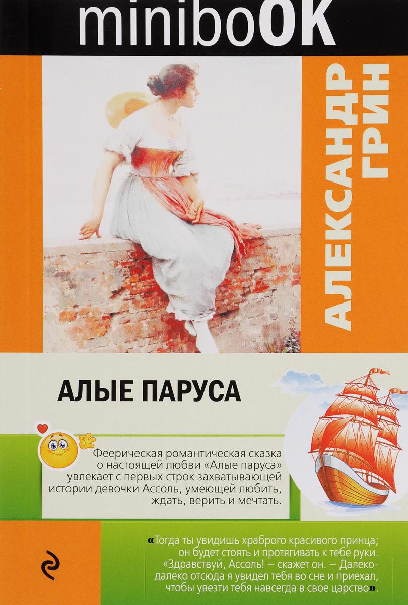 Александр Грин Алые паруса купить книгу тринадцатая сказка