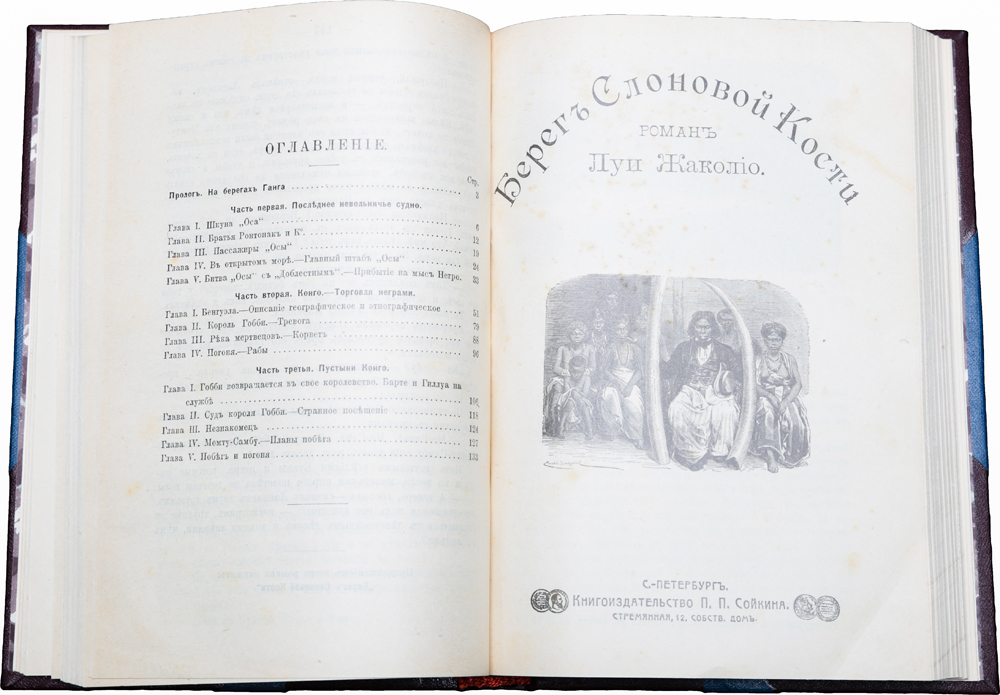 Собрание сочинений Луи Жаколио (комплект из 6 книг).
