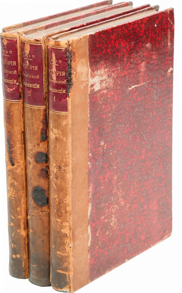 История английской революции (комплект из 3 книг)5046Прижизненное издание.Санкт-Петербург, 1868 год. Типография Головачова.Владельческие переплеты с кожаными корешками.Сохранность хорошая.В своей книге Франсуа Гизо попытался выявить основные политические тенденции в общественной жизни Англии XVII века. Он уделил много внимания анализу социальных сил, действовавших в Англии в начале нового времени, подчеркнув чрезвычайно быстрый торговый расцвет Англии, поразительный рост количества новых земельных собственников из среды мелкого дворянства и буржуазии. Гизо отметил бурное развитие британского промышленного производства и крупнейшие перемещения среди земельных собственников.По словам известного английского историка К. Хилла, в работах Гизо по истории английской революции проявилось больше понимания классовых сил в революции, чем в трудах большинства современных английских историков.Не подлежит вывозу за пределы Российской Федерации.