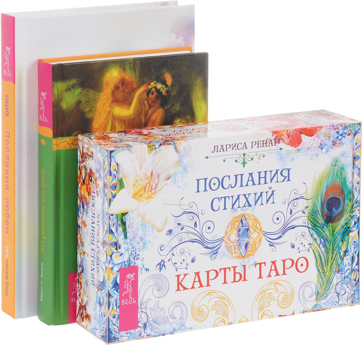 Послания стихий. 365 рецептов для души. Послания любви (комплект из 3 книг). Берни С. Зигель, Ошо, Лариса Ренар
