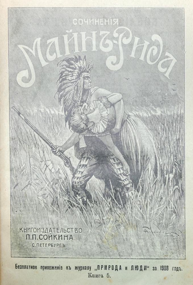 Сочинения Майн-Рида (комплект из 10 книг).