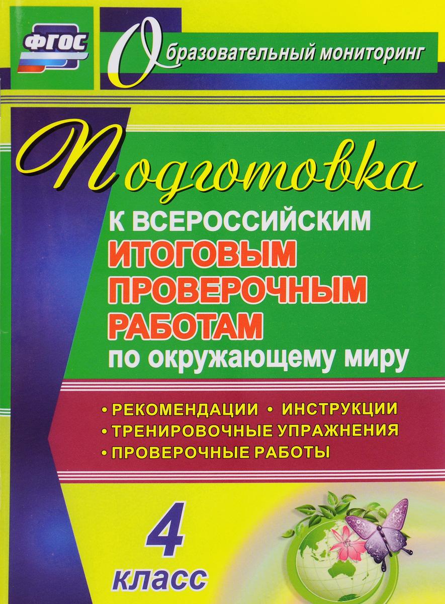 Подготовка к Всероссийским итоговым проверочным работам по окружающему миру. 4 класс