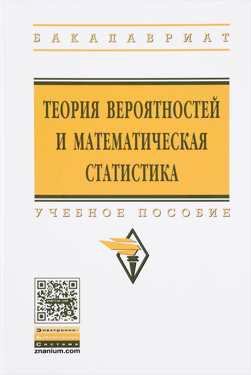 Теория вероятностей и математическая статистика. Учебное пособие