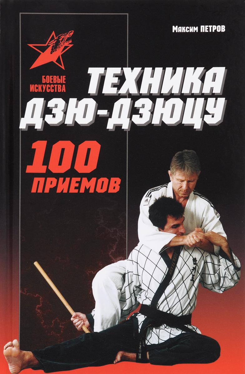 Техника дзю-дзю-цу. 100 приемов. Максим Петров