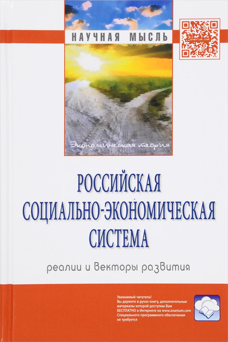 Российская социально-экономическая Система. Реалии и векторы развития
