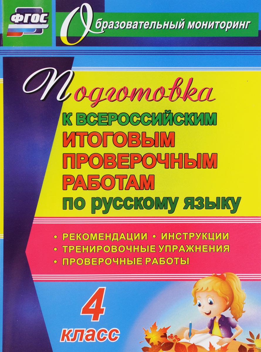 Подготовка к Всероссийским итоговым проверочным работам по русскому языку. 4 класс. Рекомендации, проверочные работы, тренировочные упражнения, инструкции