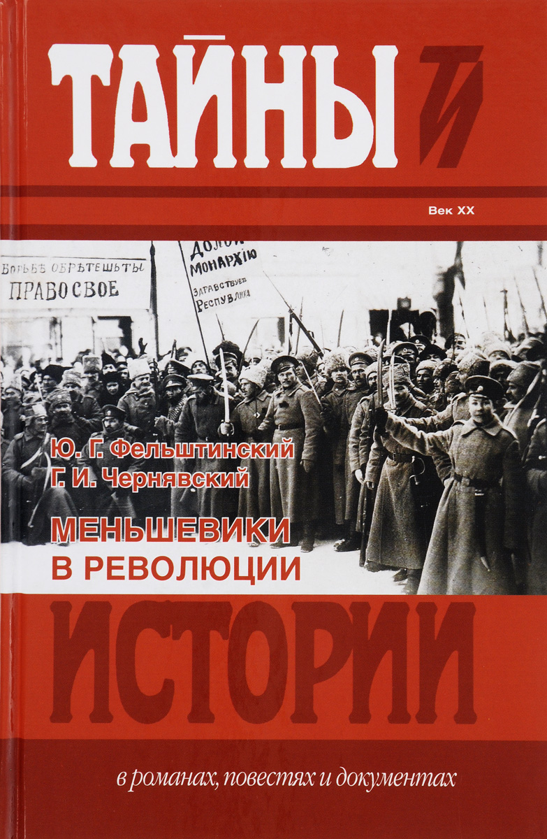 Ю. Г. Фельштинский, Г. И. Чернявский Меньшевики в революции. Статьи и воспоминания социал-демократических деятелей