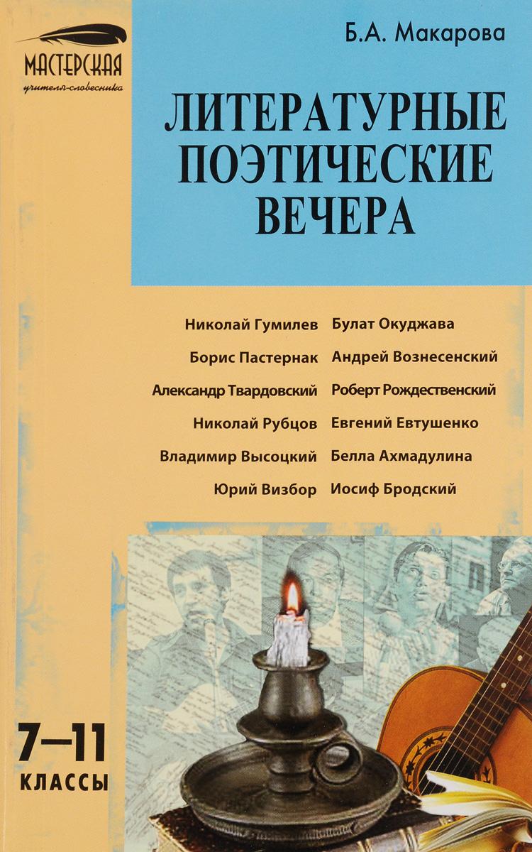 Литературные поэтические вечера. 7-11 классы