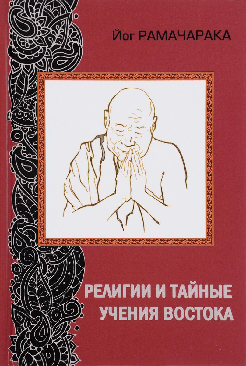Религии и тайные учения Востока. Рамачарака