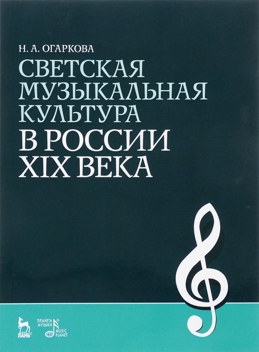 Светская музыкальная культура в России XIX века. Учебное пособие