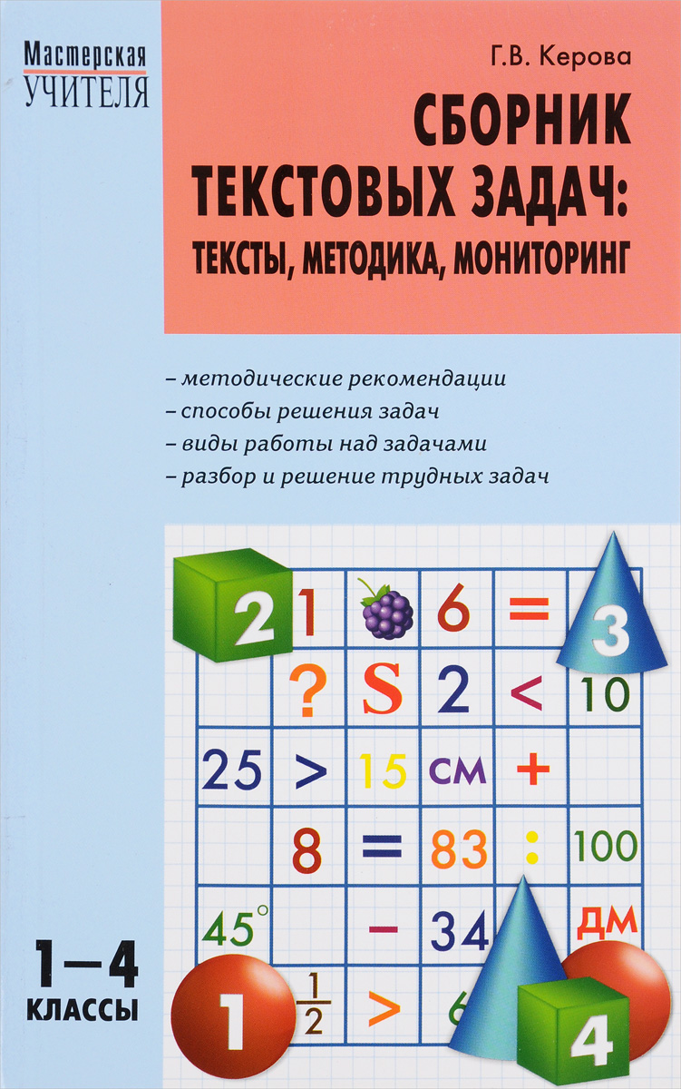 Г. В. Керова Сборник текстовых задач. Тексты, методика, мониторинг. 1-4 классы гринштейн м р 1100 задач по математике для младших школьников