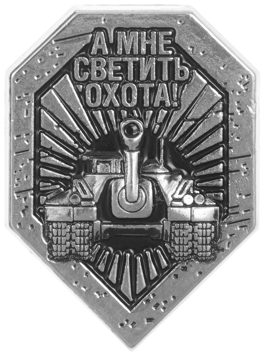 Значок World of Tanks Щит, цвет: серебряный. 1321 msi gp62m 7rdx 2098xru world of tanks edition