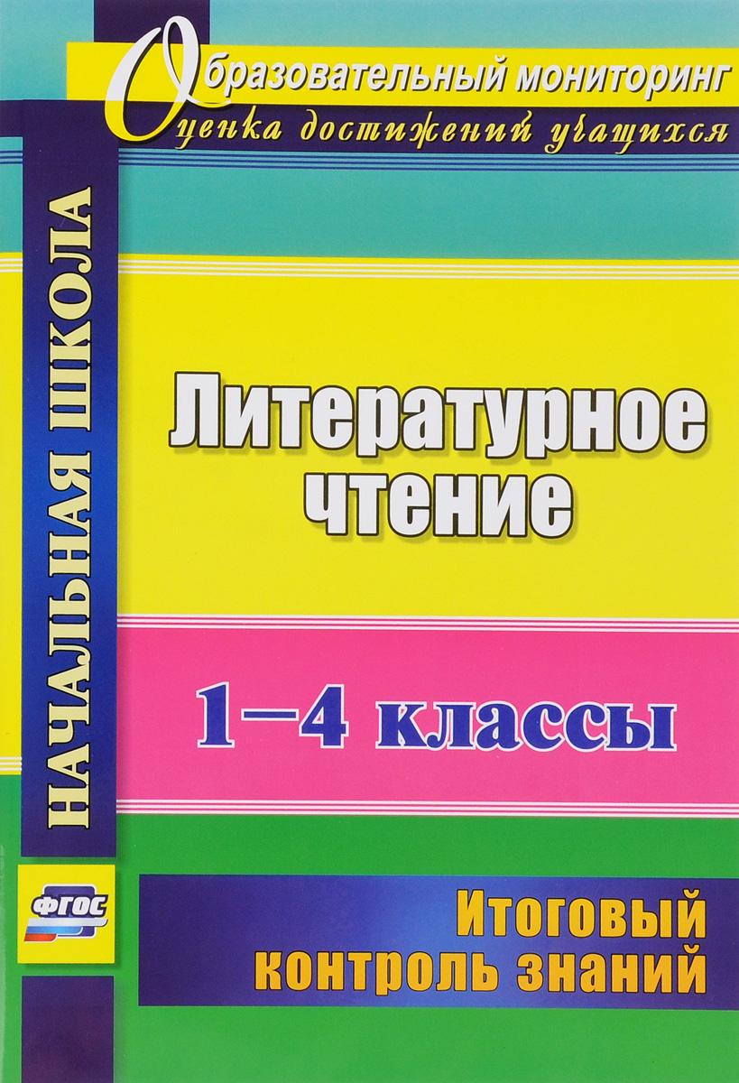 Н. В. Лободина Литературное чтение. 1-4 классы. Итоговый контроль знаний