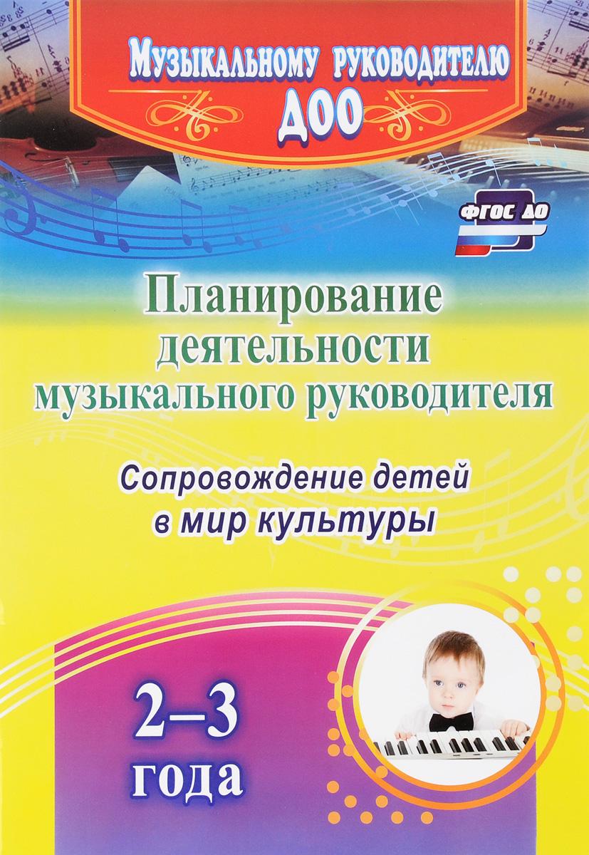 Планирование деятельности музыкального руководителя, сопровождение детей 2-3 лет в мир культуры
