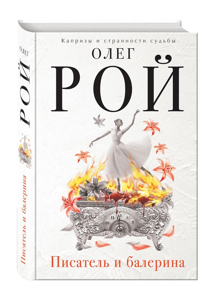 Олег Рой Писатель и балерина диана машкова олег рой она & он он & она