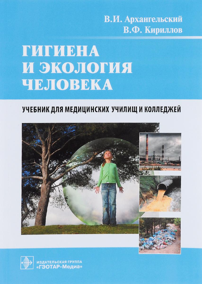 В. И. Архангельский, В. Ф. Кириллов Гигиена и экология человека. Учебник гигиена с основами экологии человека учебник cd