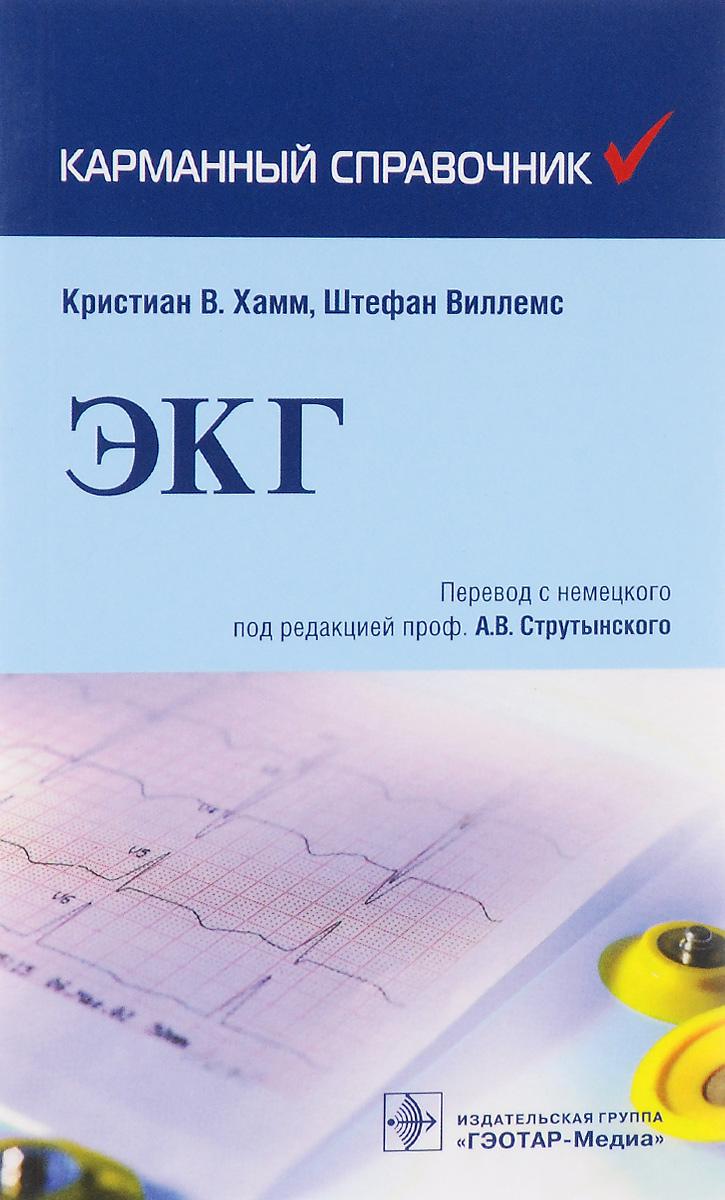 ЭКГ. Карманный справочник