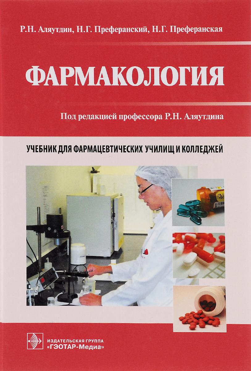 Р. Н. Аляутдин, Н. Г. Преферанский, Н. Г. Преферанская Фармакология. Учебник