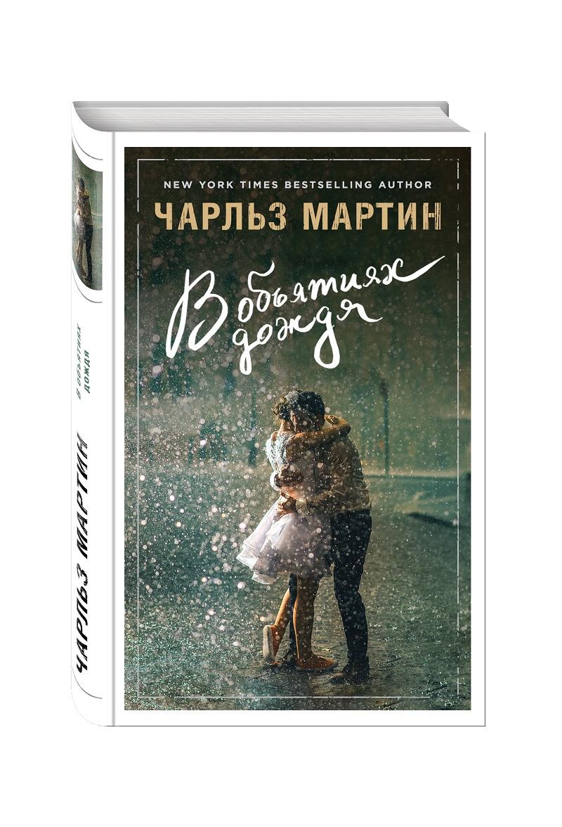 Чарльз Мартин В объятиях дождя