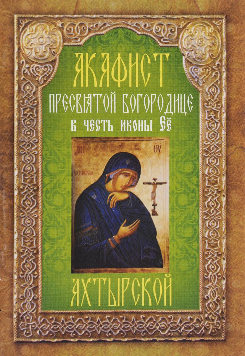 Акафист Пресвятой Богородице в честь иконы Ее Ахтырской