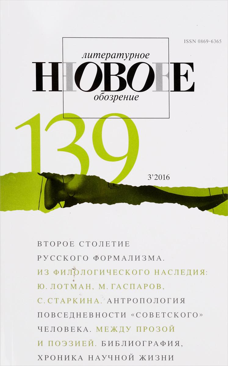 новое полное обозрение г архангельска Новое литературное обозрение, №139 (3), 2016