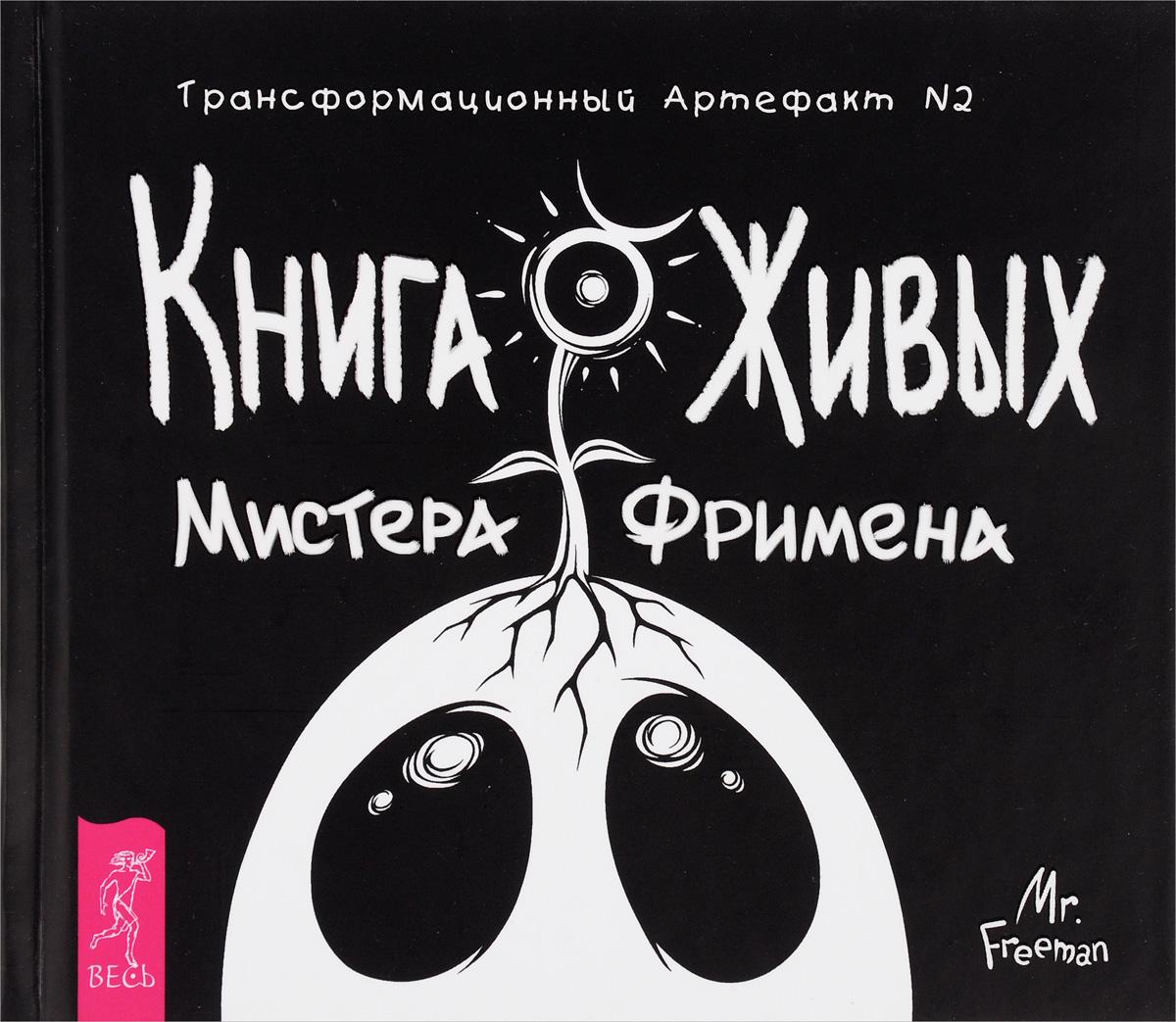 Книга Живых Мистера Фримена. Трансформационный артефакт №2. Александр Рей