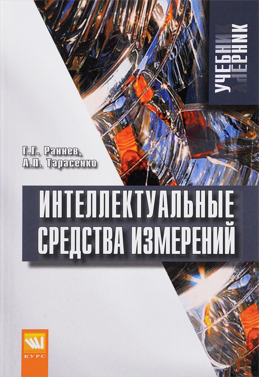 Г. Г. Раннев,  А. П. Тарасенко. Интеллектуальные средства измерений. Учебник