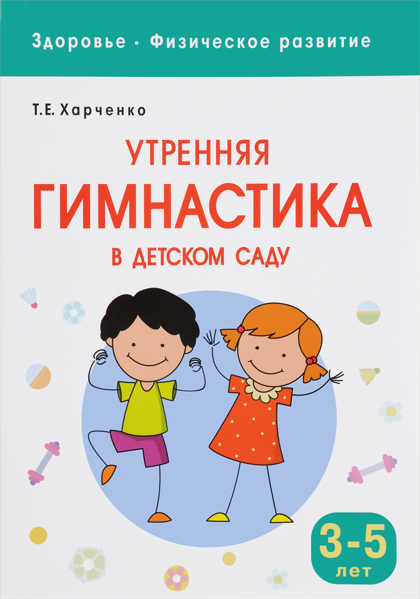 Т. Е. Харченко Утренняя гимнастика в детском саду. Для занятий с детьми 3-5 лет