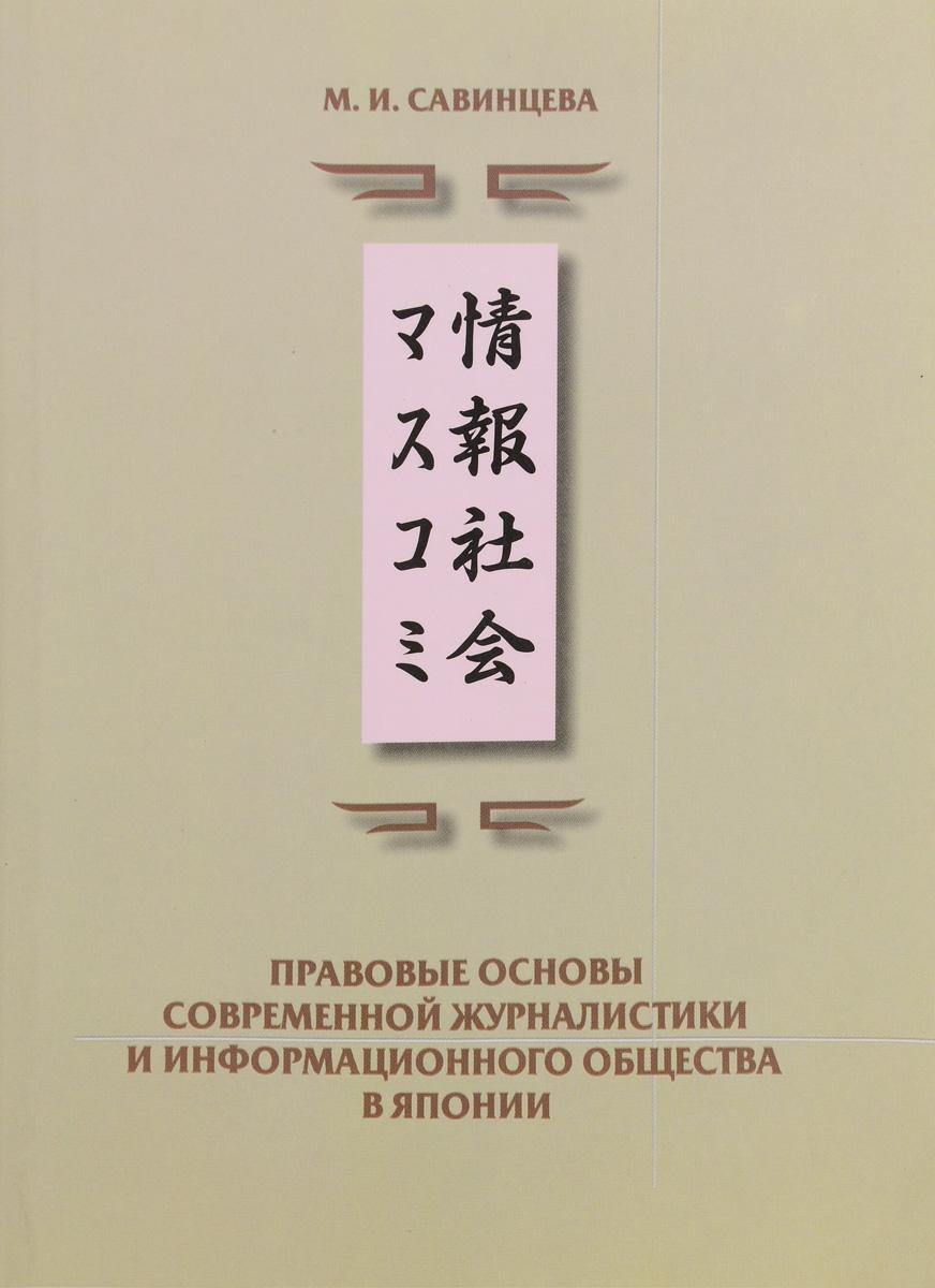 М. И. Савинцева Правовые основы современной журлистики и информационного общества в
