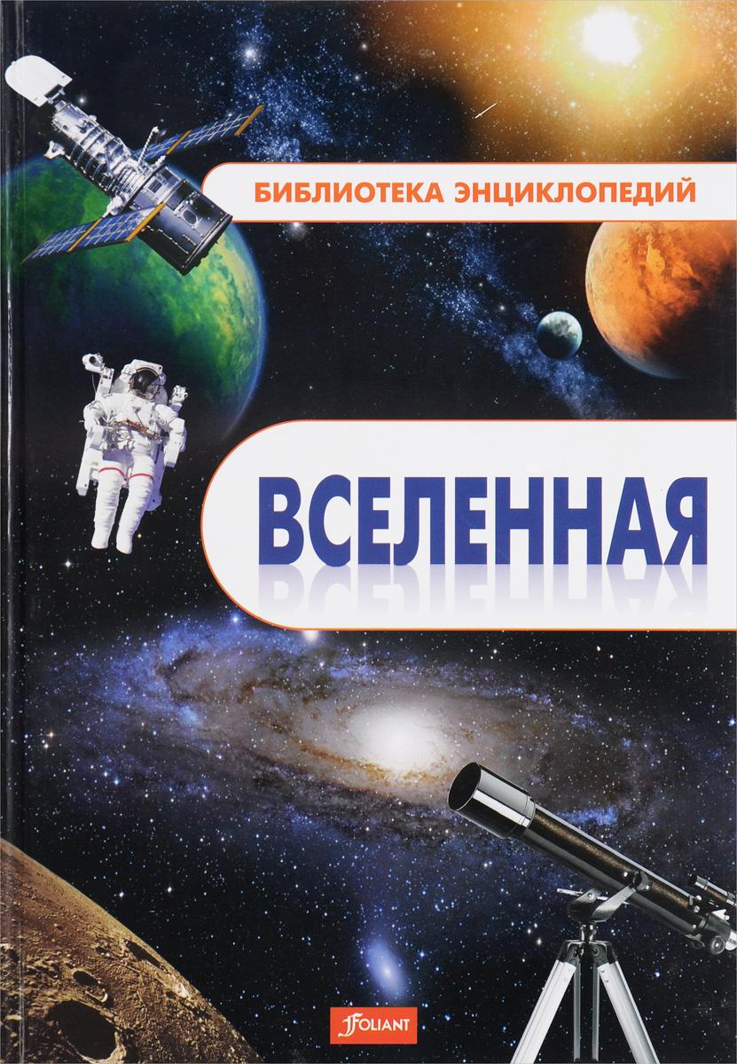 Вселенная абрамова о вселенная современная детская энциклопедия