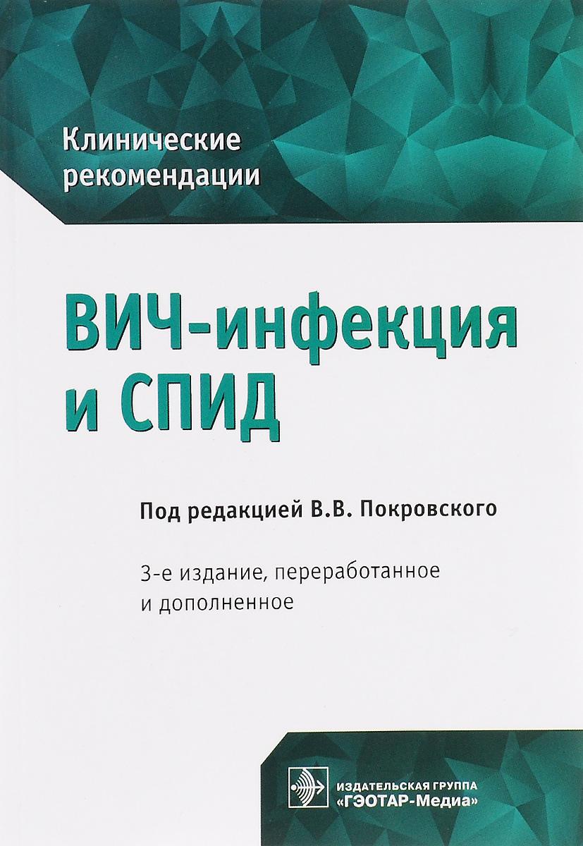 ВИЧ-инфекция и СПИД. Клинические рекомендации