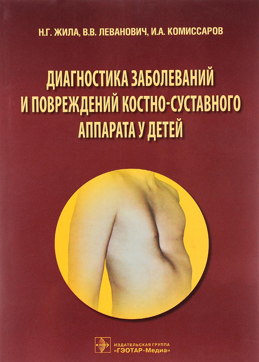 Диагностика заболеваний и повреждений костно-суставного аппарата у детей. Учебное пособие