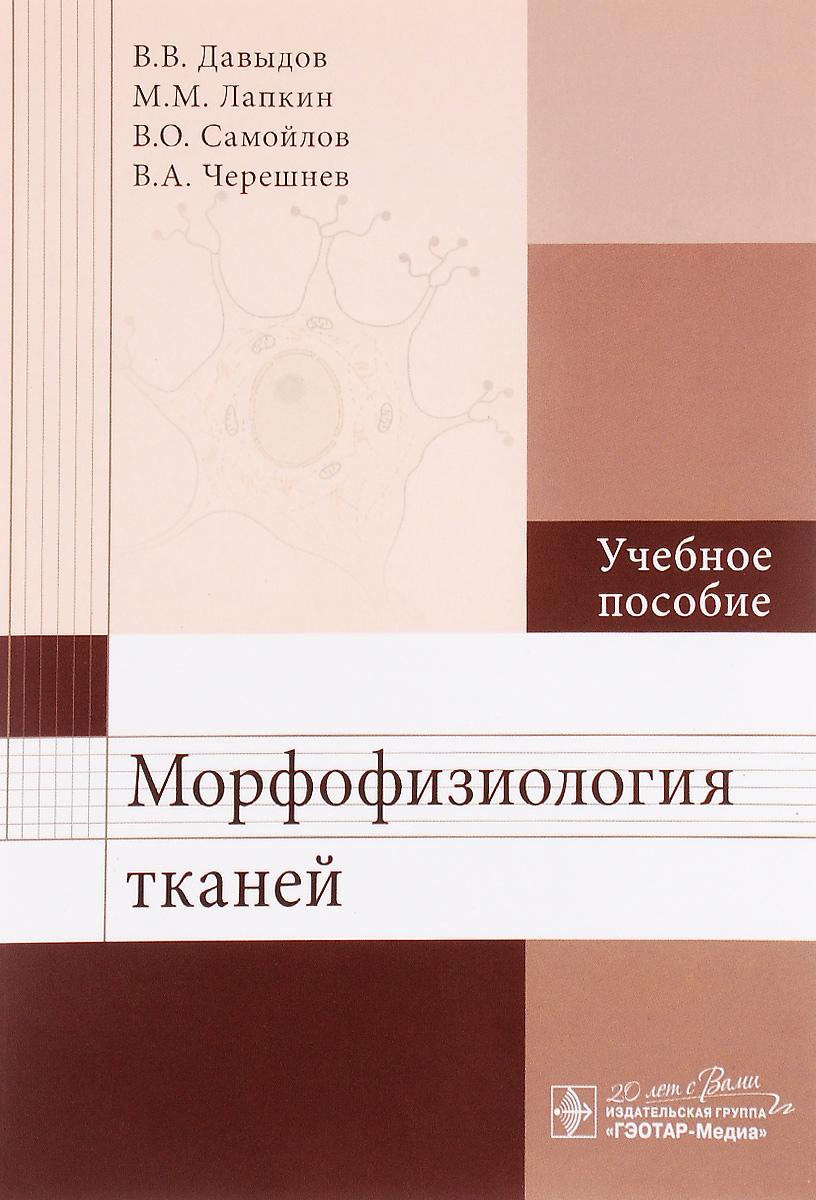 таким образом в книге В. В. Давыдов, М. М. Лапкин, В. О. Самойлов, В. А. Черешнев