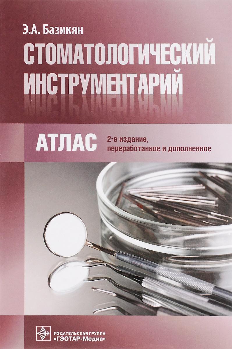 Стоматологический инструментарий. Атлас