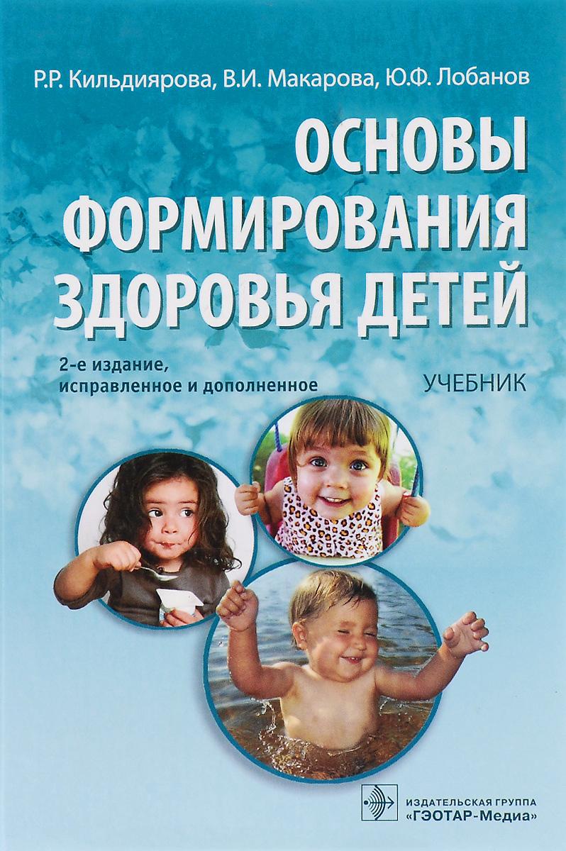 Р. Р. Кильдиярова, В. И. Макарова, Ю. Ф. Лобанов Основы формирования здоровья детей. Учебник видеофильмы