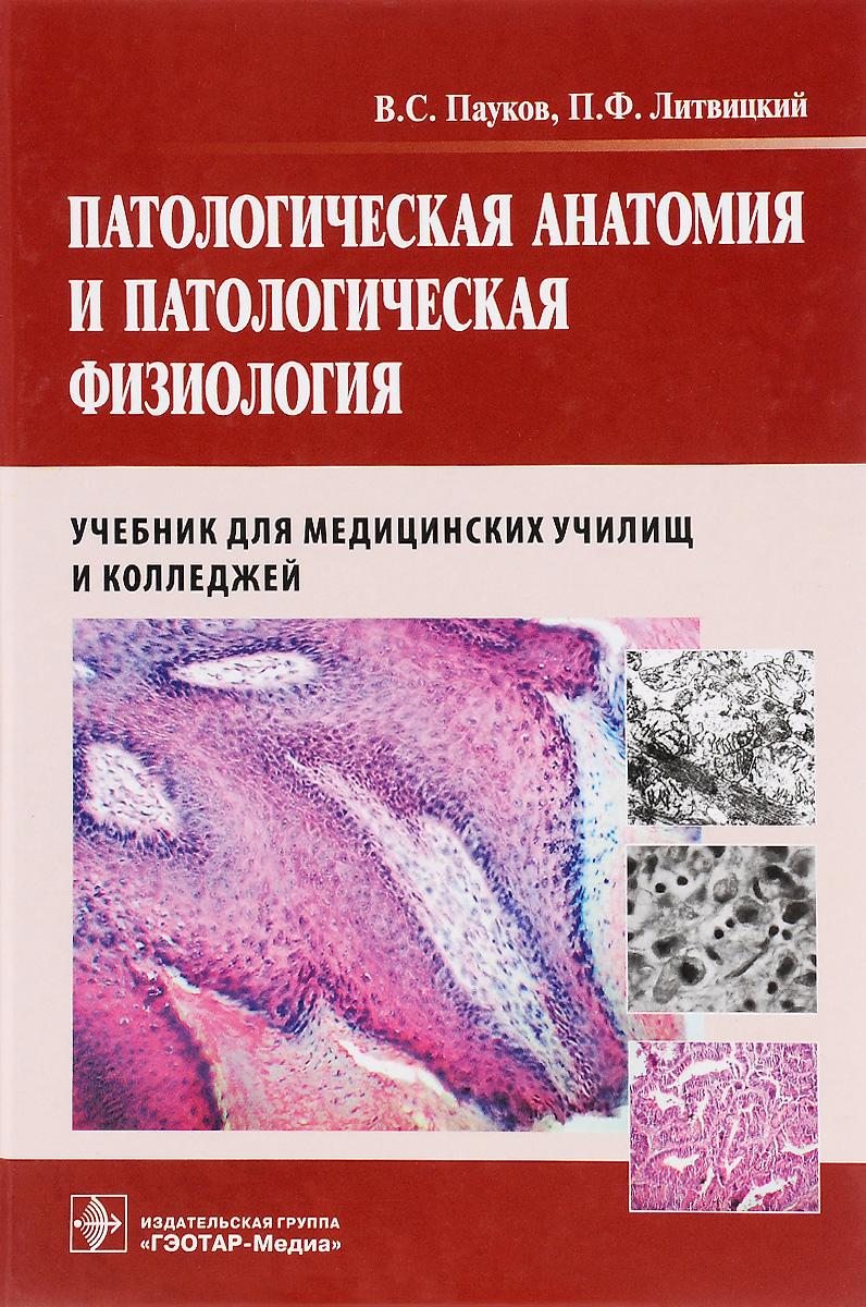 Патологическая анатомия и патологическая физиология. Учебник для студентов