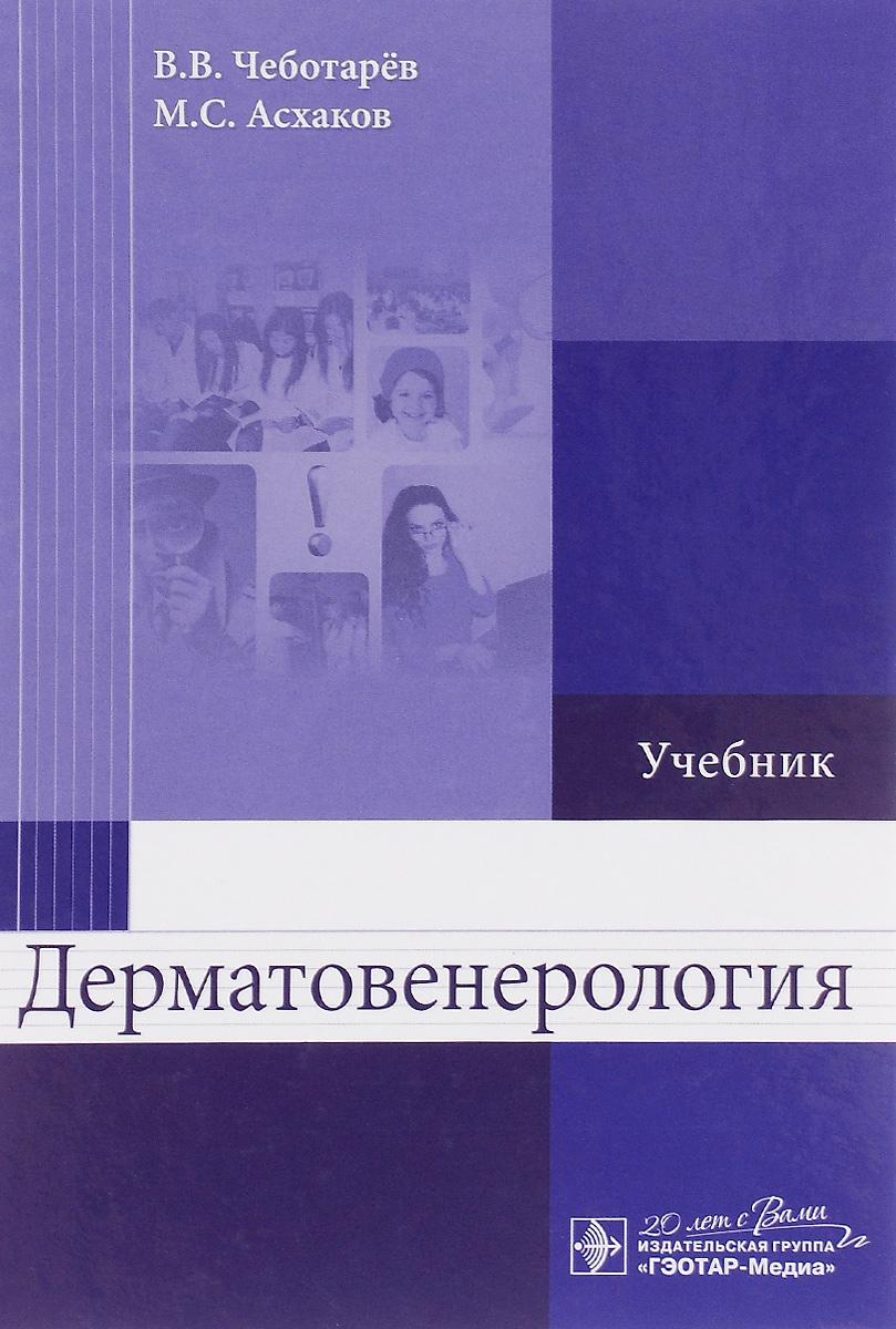 В. В. Чеботарёв, М. С. Асхаков Дерматовенерология. Учебник цена
