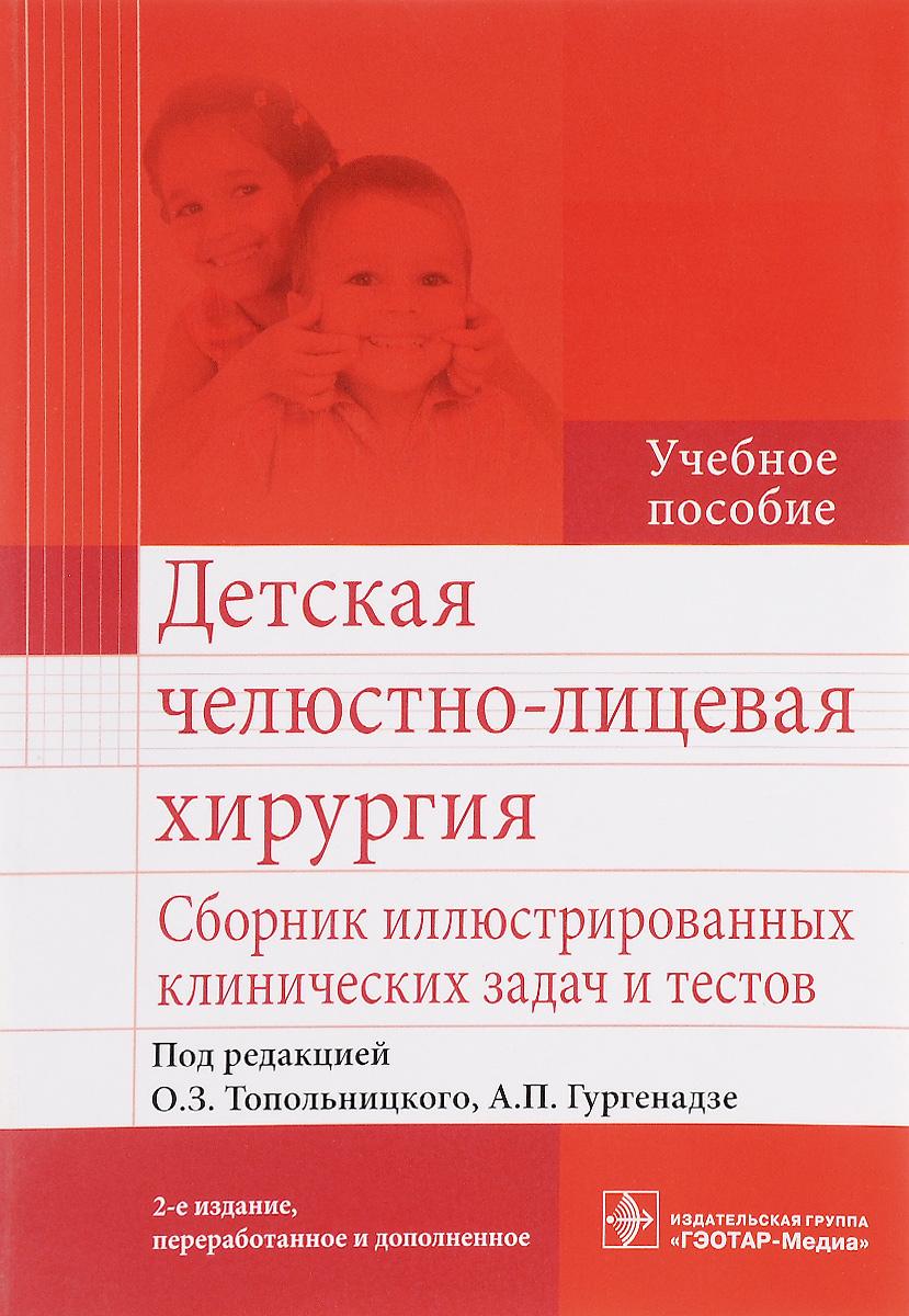 Детская челюстно-лицевая хирургия. Сборник иллюстрированных клинических задач и тестов